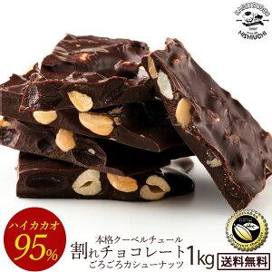 チョコレート 送料無料 訳あり スイーツ 割れチョコ 本格クーベルチュール使用 割れチョコ 『ごろごろカシューナッツ ハイカカオ 95% 』 1kg割れチョコレート クーベルチュール 訳あり チョ