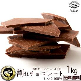 チョコレート 送料無料 訳あり スイーツ 割れチョコ 本格クーベルチュール使用 割れチョコ 『ミルクチョコ 100%』 1kg 割れチョコレート クーベルチュール 訳あり チョコ チョコレート 大量 業務用 製菓材料 板チョコ