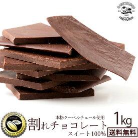 チョコレート 送料無料 訳あり スイーツ 割れチョコ 本格クーベルチュール使用 割れチョコ 『スイートチョコ 100%』 1kg 割れチョコレート クーベルチュール 訳あり チョコ チョコレート 大量 業務用 製菓材料 板チョコ