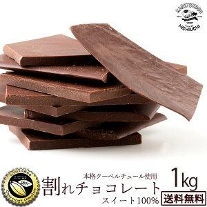 【予約販売】 チョコレート 送料無料 訳あり スイーツ 割れチョコ 本格クーベルチュール使用 割れチョコ 『スイートチョコ 100%』 1kg 割れチョコレート クーベルチュール 訳あり チョコ チョ
