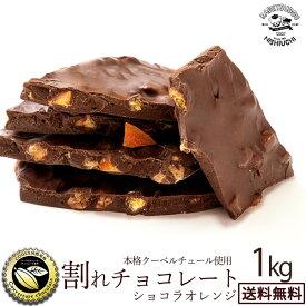 チョコレート 送料無料 訳あり スイーツ 割れチョコ 本格クーベルチュール使用 割れチョコ 『ショコラオレンジ(スイート)』 1kg割れチョコレート クーベルチュール 訳あり チョコ チョコレート 業務用 製菓材料 板チョコ セール SALE 楽天スーパーSALE 10%OFF
