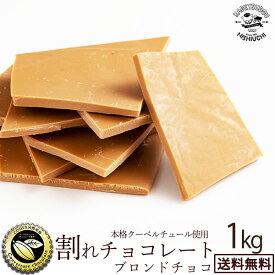 チョコレート 送料無料 訳あり スイーツ 割れチョコ 本格クーベルチュール使用 割れチョコ 『ブロンドチョコ 』 1kg 割れチョコレート 第四のチョコレート ブロンド クーベルチュール チョコ チョコレート 業務用 製菓材料 板チョコ セール SALE 楽天スーパーSALE 10%OFF