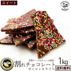 チョコレート 送料無料 訳あり スイーツ 割れチョコ 本格クーベルチュール使用 割れチョコ 『ポッピンカラフル(スイート)』 1kg割れチョコレート クーベルチュール 訳あり チョコ チョコレート 業務用 製菓材料 板チョコ セール SALE 楽天スーパーSALE 10%OFF