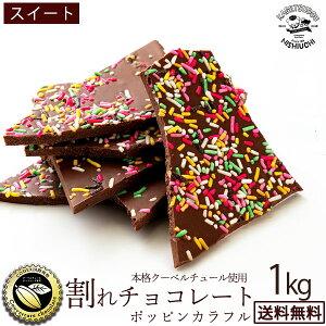 【予約販売】 チョコレート 送料無料 訳あり スイーツ 割れチョコ 本格クーベルチュール使用 割れチョコ ポッピンカラフル スイート 1kg 割れチョコレート クーベルチュール 訳あり チョコ