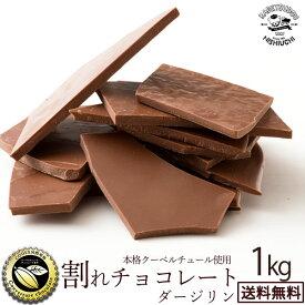 チョコレート 送料無料 訳あり スイーツ 割れチョコ 本格クーベルチュール使用 割れチョコ 『ダージリン(ミルク)』 1kg割れチョコレート クーベルチュール 訳あり チョコ チョコレート 業務用 製菓材料 板チョコ セール SALE 楽天スーパーSALE 10%OFF