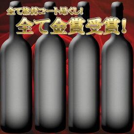 福袋 モンペラと同格同地域 全て格付けコートの金賞ボルドー 格上コートのワイン満喫尽くし 4本セット 送料無料  ギフト プレゼント ワイン 金賞 赤ワイン 金賞 750ML