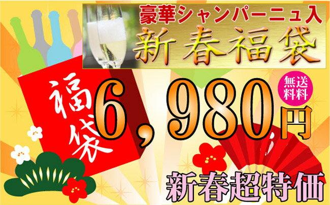 豪華シャンパン入り福袋!シャンパン&ボルドー金賞5本の6本セット!なんと6980円!【送料無料】