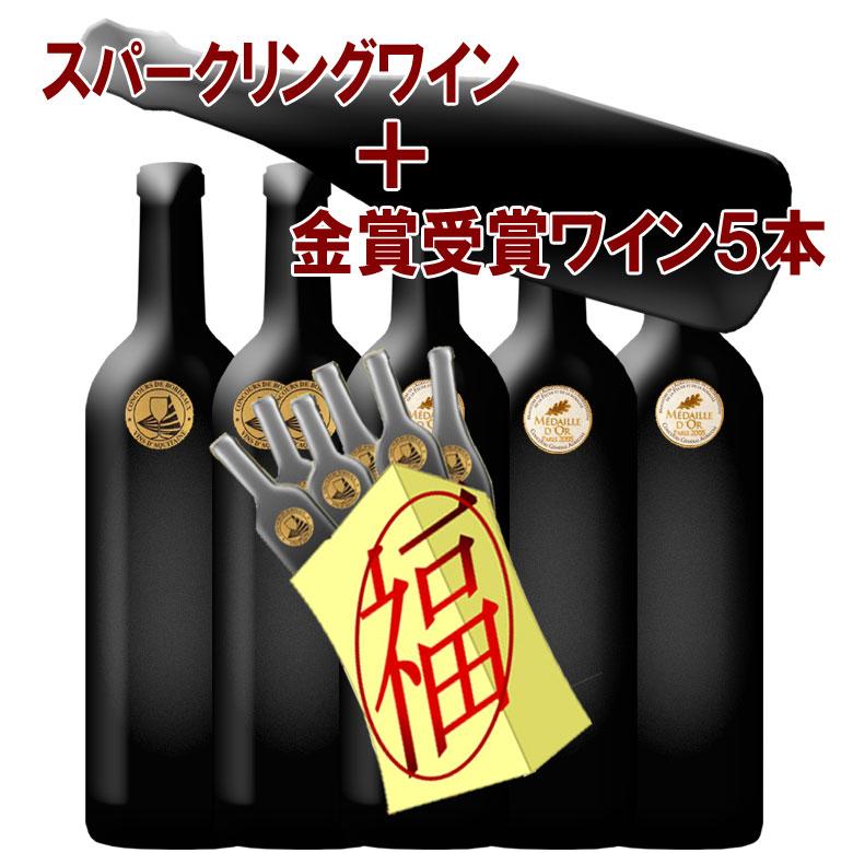 【スパークリング入】他の5本は全て金賞受賞ワイン6本セット 色が選べます 人気セットのバックナンバー 良品あり 理由はさまざま ワイン 金賞 セット wine 赤 赤ワイン ワインセット