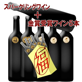 【スパークリング入】他の5本は全て金賞受賞ワイン6本セット 色が選べます 人気セットのバックナンバー 良品あり 理由はさまざま ワイン セット wine 赤 赤ワイン ワインセット ギフト ワイン 金賞 750ML 父の日 お中元