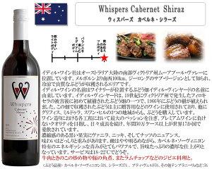 ウィスパーズ・カベルネ・シラーズ【ヴィンテージは順次変わります】オーストラリア赤サウス・イースタン・オーストラリアスクリューキャップ750MLギフトプレゼント