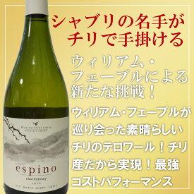 ヴィーニャ・ウィリアム フェーブル チリ エスピノ シャルドネ【ヴィンテージは順次変わります】ワインwine