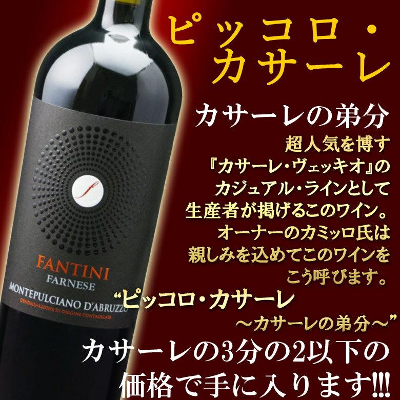 【イタリアトップ生産者】ファンティーニ・ファルネーゼ・モンテプルチアーノ・ダブルツォオ ワイン wine【ヴィンテージは順次変わります】