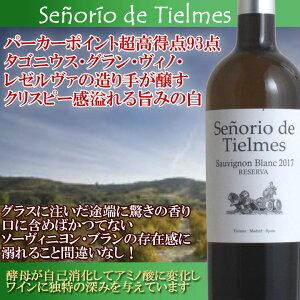 セニョリオ・デ・ティエルメス・ブランコ・レゼルヴァ[2017]白スペインギフトプレゼント750ML