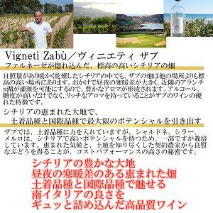 ザブ・グリッロ【ヴィンテージは順次変わります】白辛口イタリアシチリアファルネーゼギフトプレゼント750ML