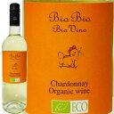 【ビオワイン】ビオ・ビオ・シャルドネ[ヴィンテージは順次変わります]白ワイン オーガニック ビオロジック 自然派…