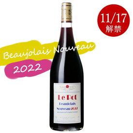 【解禁日11/18にお届け】 ルイ・テット ボジョレー・ヌーヴォー[2021]赤ワイン ガメイ 新酒 ブルゴーニュ ギフト 750ML