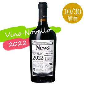【ノヴェッロ入荷】イタリア最優秀生産者の新酒を味わう!ノヴェッロ・ファルネーゼ[2020]新酒 赤ワイン アブルッツオ モンテプルチアーノ サンジョヴェーゼ  ギフト プレゼント 750ML