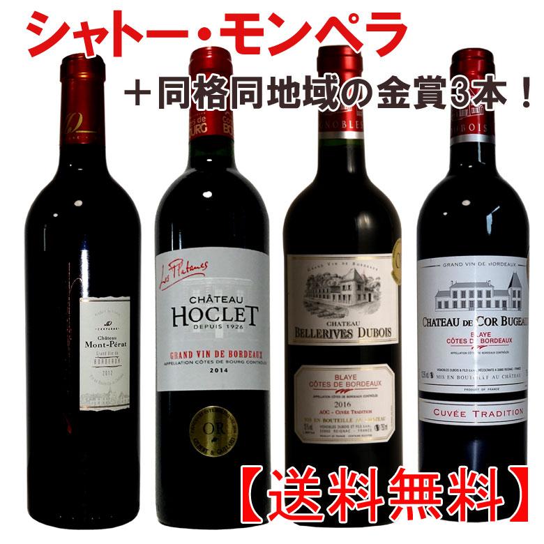 モンペラ入 他の3本も同格同地域の金賞ばかり モンペラ入格付けコート金賞4本セット 750ml 4本 ワイン セット 金賞 wine ワインセット