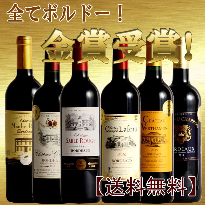 ボルドー金賞飲み比べ 6本セット 送料無料 ワイン 金賞 セット 赤ワイン ワインセット ボルドー フルボディー コク旨 bordeaux wine