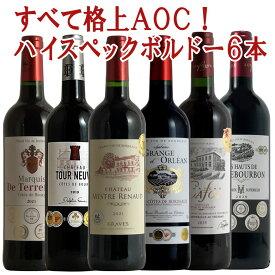 格上ばかりボルドー6本 セット 赤 赤ワイン コク旨 ボルドーワイン フルボディー カベルネソービニオン メルロー 送料無料 ギフト ワインセット 金賞 ボルドー bordeaux wine r-40953