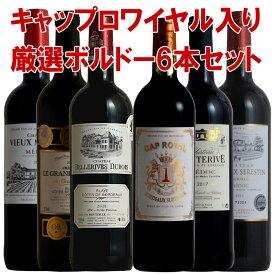 【スーパーセール半額】【全て格上】5名のソムリエチームの厳選ボルドー6本!自然派満載!高樹齢満載! ボルドー ワイン セット 赤 6本セット ギフト 金賞 750ML