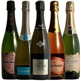 豪華クレマン入り ロゼ2本入りの全てシャンパン製法 スパークリング5本セット第12弾 スペインワイン ワインセット 送料無料 送料込み ワイン セット wine ギフト 750ML