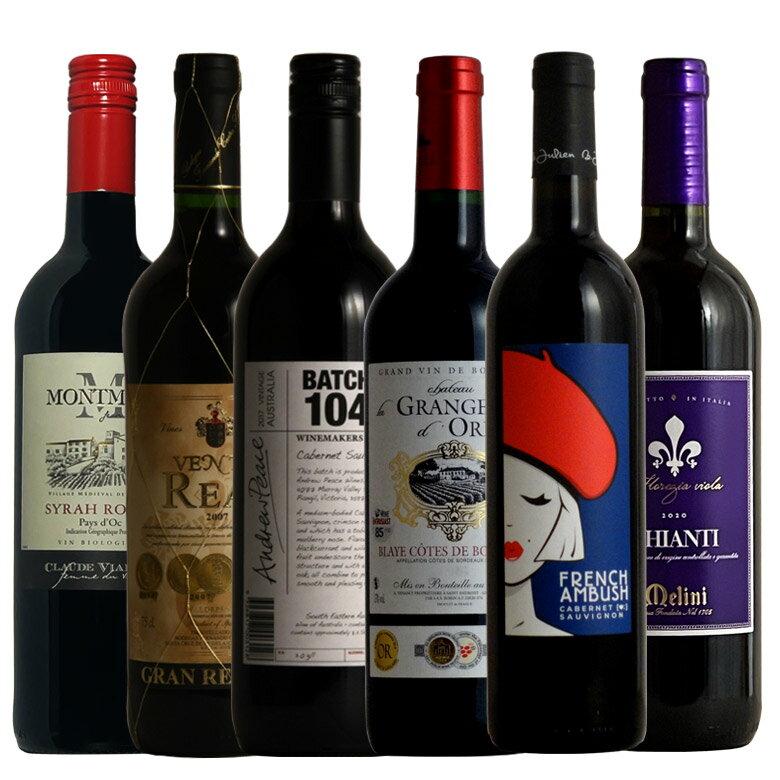 毎日贅沢毎日豪華 赤ワイン デイリーワインにも妥協しない 豪華デイリーワイン 赤 送料無料 ワイン セット ワインセット 6本セット売れ筋 ギフト 訳あり wine