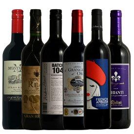 毎日贅沢毎日豪華 赤ワイン デイリーワインにも妥協しない 豪華デイリーワイン 赤 送料無料 ワイン セット ワインセット 6本セット売れ筋 ギフト 訳あり wine ギフト プレゼント 750ML