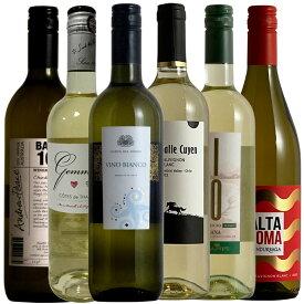 リーズナブル・ハッピーワイン 白ワイン 6本セット 送料無料 デイリーワイン 白 辛口 白ワインセット ワイン セット wine 訳あり ギフト プレゼント 750ML あす楽 r-41046