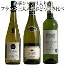 豪華 シャブリ 入り! フランス 3大ミネラル体感!3本 白ワイン セット