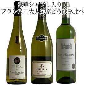 豪華 シャブリ 入り! フランス 3大ミネラル体感!3本 白ワイン セット ギフト プレゼント 750ML