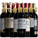 格上、トリプル金賞、全てがハイスペック!ボルドー金賞受賞ワイン8本セット ワインセット 送料無料 ボルドー 赤 ワイ…