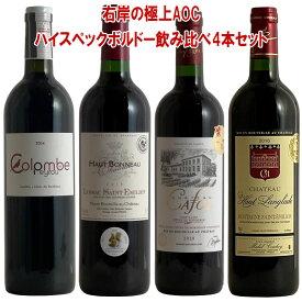 全て格付けコートの金賞ボルドー 格付コートのワイン満喫尽くし 4本セット 送料無料 bordeaux wine ギフト プレゼント ワイン 金賞 赤ワイン 金賞 750ML