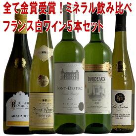 白ワイン フランス金賞受賞5本セット 送料無料 wine ワイン 金賞 セット ギフト プレゼント ワイン 金賞 金賞 750ML あす楽  r-41015