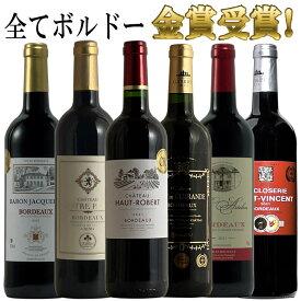 ボルドー金賞飲み比べ 6本セット 送料無料 ワイン 金賞 セット 赤ワイン ワインセット ボルドー フルボディー bordeaux wine  r-40937 ギフト プレゼント ワイン 金賞 赤ワイン 金賞 750ML  あす楽