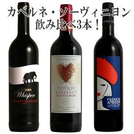 大人気品種 カベルネ・ソーヴィニヨン 飲み比べ 3本 赤ワイン ワイン セット 赤 ワインセット ギフト プレゼント 750ML