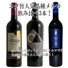 大人気品種メルロ飲み比べ!赤ワイン3本セットワイン 赤 赤ワイン ワインセット セット ギフト プレゼント 750ML