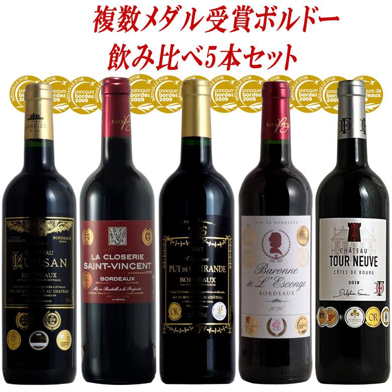 メダル合計15個 トリプル金賞ボルドー 5本 ワイン セット ボルドー ワインセット 赤5本 金賞 赤ワインフルボディー 福袋 カベルネソービニオン メルロー カベルネフラン 送料無料 bordeaux wine