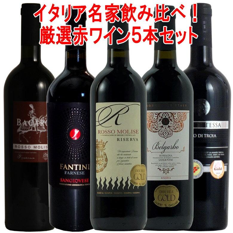 豪華イタリア!長期熟成リゼルヴァ満載!5本セット!【送料無料】コク旨 イタリア 赤 赤ワイン ワインセット セット 5本 ワイン wine