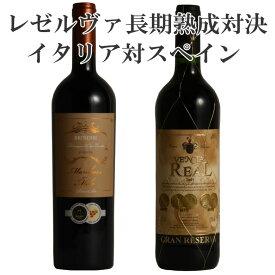 深みとコクを楽しむ☆イタリア・スペイン赤ワイン リゼルヴァ2本飲み比べセット ワイン 赤 赤ワイン ワインセット セット ギフト 750ML