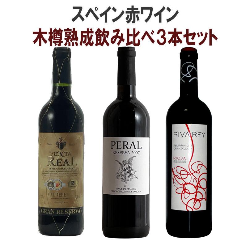 スペイン木樽熟成3本セット深みとコクを楽しむ☆赤ワイン スペイン 3本飲み比べセットワイン 赤 ワインセット セット