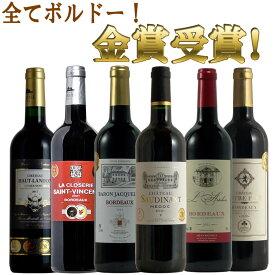 ボルドー金賞飲み比べ 6本セット 送料無料 ワイン 金賞 セット 赤ワイン  ギフト プレゼント r-41002 ワイン 金賞 赤ワイン 金賞 750ML  あす楽