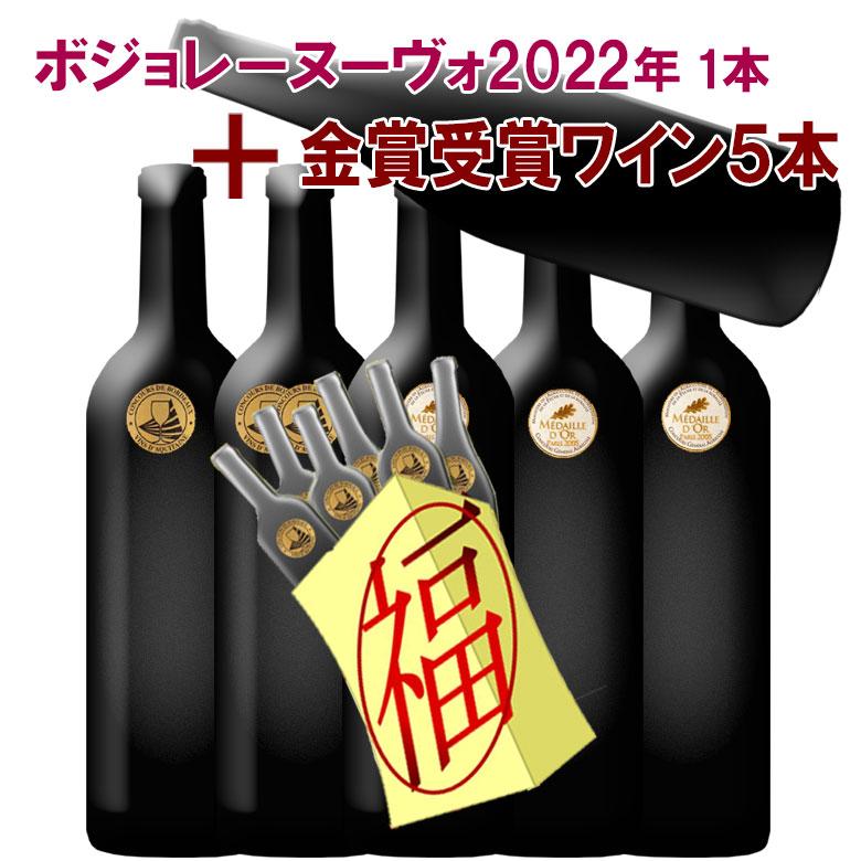 【ボジョレーヌーヴォ入】訳あり 福袋 金賞受賞ワイン6本セット 色が選べます 人気セットのバックナンバー 良品あり 理由はさまざま 全て金賞受賞6本 ワイン 金賞 セット wine 赤 赤ワイン ワインセット【あす楽】
