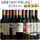 全てボルドー!全て金賞受賞!ボルドー赤ワイン飲み比べ12本セット! 赤 ワイン セット フルボディー 送料無料 r-40962 あす楽
