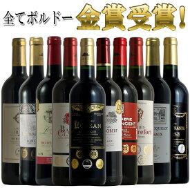 全てボルドー!全て金賞受賞!ボルドー赤ワイン飲み比べ10本セット! 赤 ワイン セット フルボディー 送料無料  ギフト プレゼント ワイン 金賞  r-40941 750ML  あす楽