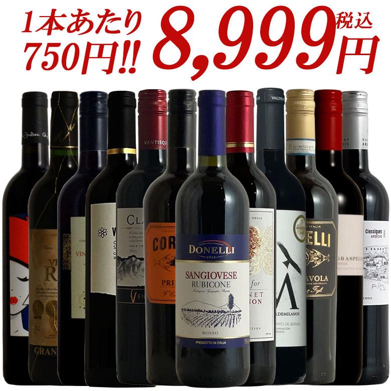 コスパ爆発!世界の赤ワイン12本!スペイン・チリ・オーストラリア飲みみ比べ12本セット! 送料無料