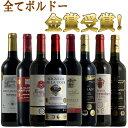 全てボルドー!全て金賞受賞!ボルドー赤ワイン飲み比べ8本セット! 赤 ワイン セット フルボディー 送料無料 r-4096…