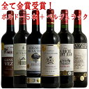 ボルドー金賞飲み比べ 6本セット 送料無料 ワイン 金賞 セット 赤ワイン あす楽 r-41018