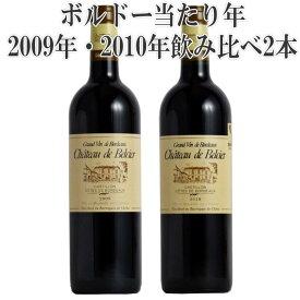 ボルドー当たり年2009年2010年飲み比べ 2本 セット 赤ワイン ワイン ボルドー 赤 ワインセット ギフト プレゼント 750ML
