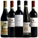 ワインの王バローロ・女王バルバレスコ飲み比べ5本セット 送料無料 赤ワイン ワイン イタリア 赤 ワインセット ギフト プレゼント 750ML